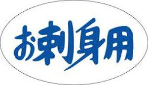 【個包装シール】お刺身用 LH8 魚(20枚入)【ON100026】