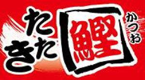 販促シール 食品シール 催事シール デコシール ギフトシール 業務用シール【鮮魚 かつおタタキ LH915(300枚)】