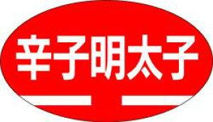 販促シール 食品シール 催事シール デコシール ギフトシール 業務用シール【鮮魚 辛子明太子 LH136(1000枚)】