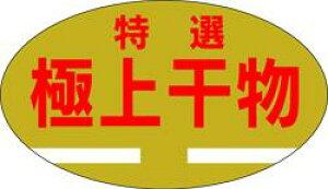 販促シール 食品シール 催事シール デコシール ギフトシール 業務用シール【鮮魚 極上干物 LH147(1000枚)】