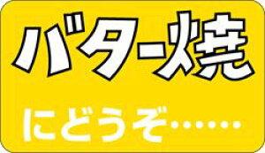 販促シール 食品シール 催事シール デコシール ギフトシール 業務用シール【鮮魚 バター焼きにどうぞ LH62(1000枚)】
