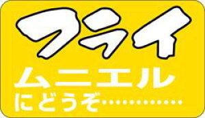 販促シール 食品シール 催事シール デコシール ギフトシール 業務用シール【鮮魚 フライムニエルにどうぞ LH65(1000枚)】