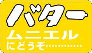販促シール 食品シール 催事シール デコシール ギフトシール 業務用シール【鮮魚 バタームニエルにどうぞ LH68(1000枚)】