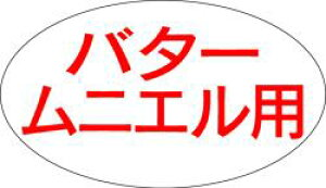 販促シール 食品シール 催事シール デコシール ギフトシール 業務用シール【鮮魚 バタームニエル用 LH264(1000枚)】