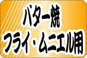 販促シール 食品シール 催事シール デコシール ギフトシール 業務用シール【鮮魚 バター焼 フライ ムニエル用 LH672(500枚)】