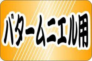 販促シール 食品シール 催事シール デコシール ギフトシール 業務用シール【鮮魚 バタームニエル用 LH673(500枚)】