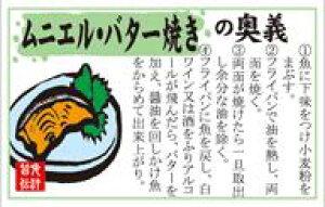 販促シール 食品シール 催事シール デコシール ギフトシール 業務用シール【鮮魚 ムニエル・バター焼きの奥義 LH875(300枚)】