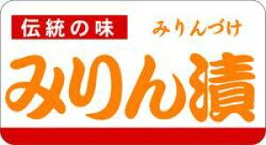 販促シール 食品シール 催事シール デコシール ギフトシール 業務用シール【鮮魚 みりん漬 LH699(500枚)】