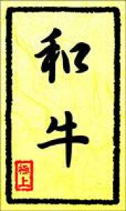 販促シール 食品シール 催事シール デコシール ギフトシール 業務用シール【精肉 和牛 LY311(1000枚)】
