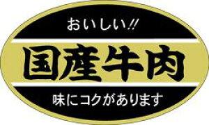 販促シール 食品シール 催事シール デコシール ギフトシール 業務用シール【精肉 国産牛肉 LY215(500枚)】