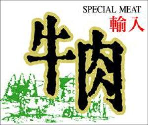 販促シール 食品シール 催事シール デコシール ギフトシール 業務用シール【精肉 輸入牛肉 LY214(300枚)】