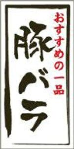 販促シール 食品シール 催事シール デコシール ギフトシール 業務用シール【精肉 豚バラ LY456(500枚)】