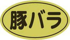 販促シール 食品シール 催事シール デコシール ギフトシール 業務用シール【精肉 豚バラ LY437(500枚)】