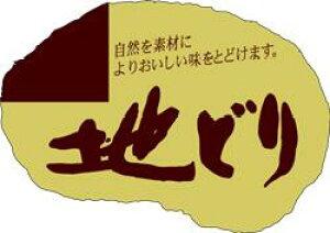 販促シール 食品シール 催事シール デコシール ギフトシール 業務用シール【精肉 地鶏 LY195(500枚)】