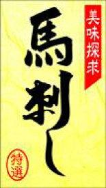 販促シール 食品シール 催事シール デコシール ギフトシール 業務用シール【精肉 馬刺し LY282(300枚)】