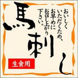 販促シール 食品シール 催事シール デコシール ギフトシール 業務用シール【精肉 馬刺し LY283(500枚)】