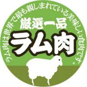 販促シール 食品シール 催事シール デコシール ギフトシール 業務用シール【精肉 ラム肉 LY427(500枚)】
