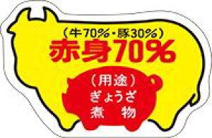 販促シール 食品シール 催事シール デコシール ギフトシール 業務用シール【精肉 赤身70%以上牛 LY139(500枚)】