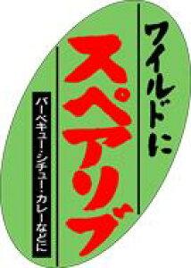 販促シール 食品シール 催事シール デコシール ギフトシール 業務用シール【精肉 スペアリブ LY259(1000枚)】