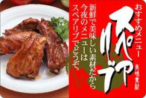販促シール 食品シール 催事シール デコシール ギフトシール 業務用シール【精肉 スペアリブ LY352(300枚)】