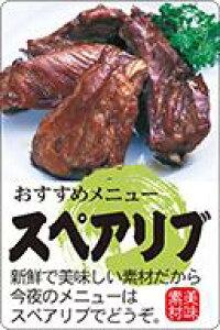 販促シール 食品シール 催事シール デコシール ギフトシール 業務用シール【精肉 スペアリブ LY353(300枚)】