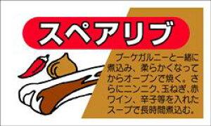 販促シール 食品シール 催事シール デコシール ギフトシール 業務用シール【精肉 スペアリブ LY33(500枚)】