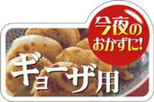 販促シール 食品シール 催事シール デコシール ギフトシール 業務用シール【精肉 餃子用 LY532(300枚)】