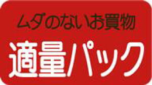 販促シール 食品シール 催事シール デコシール ギフトシール 業務用シール【食品ラベル 適量パック LQ843(500枚)】