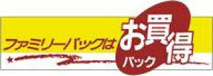 販促シール 食品シール 催事シール デコシール ギフトシール 業務用シール【食品ラベル ファミリーパックはお買得 LQ1(500枚)】