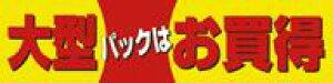 販促シール 食品シール 催事シール デコシール ギフトシール 業務用シール【食品ラベル ジャンボパック LQ447(500枚)】
