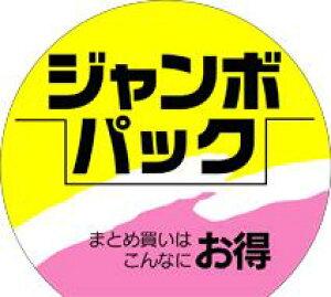 販促シール 食品シール 催事シール デコシール ギフトシール 業務用シール【食品ラベル ジャンボパック LQ8(500枚)】