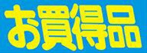 販促シール 食品シール 催事シール デコシール ギフトシール 業務用シール【食品ラベル お買得品 LQ556(500枚)】