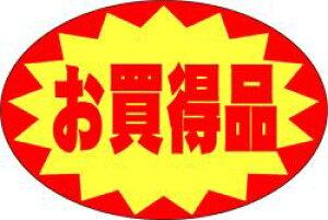 販促シール 食品シール 催事シール デコシール ギフトシール 業務用シール【食品ラベル お買得品 LQ590(1000枚)】