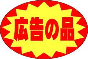 販促シール 食品シール 催事シール デコシール ギフトシール 業務用シール【食品ラベル 広告の品 LQ586(1000枚)】