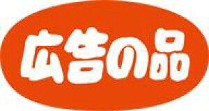 販促シール 食品シール 催事シール デコシール ギフトシール 業務用シール【食品ラベル 広告の品 LQ337(700枚)】