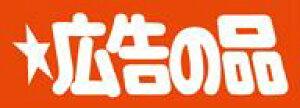 販促シール 食品シール 催事シール デコシール ギフトシール 業務用シール【食品ラベル 広告の品 LQ339(200枚)】