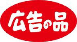 販促シール 食品シール 催事シール デコシール ギフトシール 業務用シール【食品ラベル 広告の品 LQ547(1000枚)】