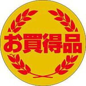 販促シール 食品シール 催事シール デコシール ギフトシール 業務用シール【食品ラベル お買得品 LQ891(500枚)】