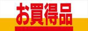 販促シール 食品シール 催事シール デコシール ギフトシール 業務用シール【食品ラベル お買得品 LQ13(500枚)】