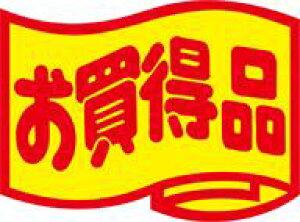 販促シール 食品シール 催事シール デコシール ギフトシール 業務用シール【食品ラベル お買得品 LQ421(500枚)】