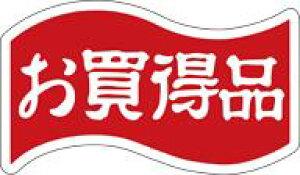 販促シール 食品シール 催事シール デコシール ギフトシール 業務用シール【食品ラベル お買得品 LQ429(1000枚)】