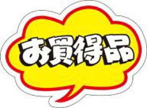 販促シール 食品シール 催事シール デコシール ギフトシール 業務用シール【食品ラベル お買得品 LQ449(500枚)】