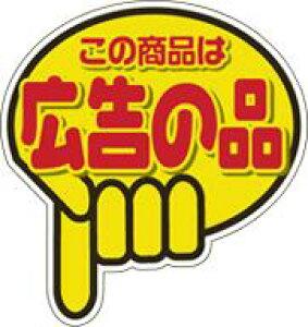 販促シール 食品シール 催事シール デコシール ギフトシール 業務用シール【食品ラベル 広告の品 LQ784(500枚)】