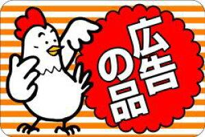 販促シール 食品シール 催事シール デコシール ギフトシール 業務用シール【食品ラベル 広告の品 LQ476(500枚)】