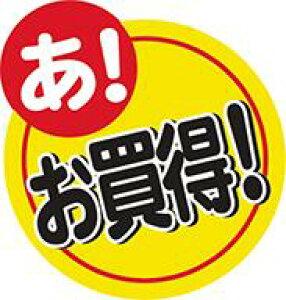 販促シール 食品シール 催事シール デコシール ギフトシール 業務用シール【食品ラベル お買い得品 LQ821(500枚)】