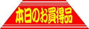 販促シール 食品シール 催事シール デコシール ギフトシール 業務用シール【食品ラベル 本日のお買い得品 LQ455(500枚)】