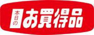 販促シール 食品シール 催事シール デコシール ギフトシール 業務用シール【食品ラベル 本日のお買い得品 LQ546(1000枚)】