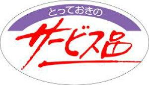 販促シール 食品シール 催事シール デコシール ギフトシール 業務用シール【食品ラベル サービス品 LQ243(500枚)】