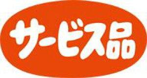販促シール 食品シール 催事シール デコシール ギフトシール 業務用シール【食品ラベル サービス品 LQ340(700枚)】