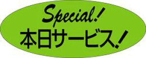 販促シール 食品シール 催事シール デコシール ギフトシール 業務用シール【食品ラベル 本日サービス LQ241(500枚)】